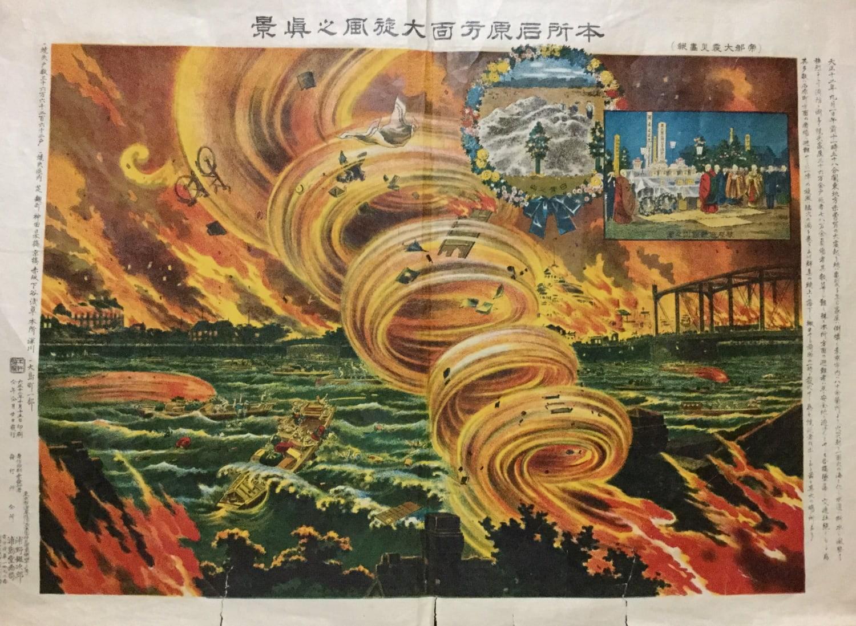 Interpretazione artistica del tifone di fuoco e del terremoto